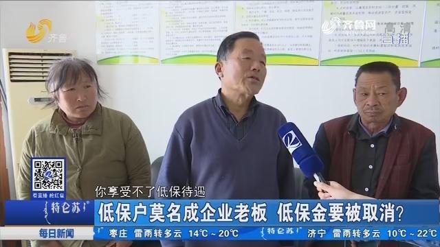 济南:低保户莫名成企业老板 低保金要被取消