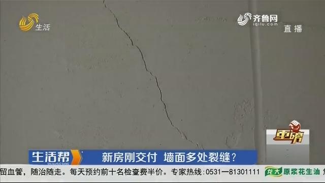 【重磅】济宁:新房刚交付 墙面多处裂缝?