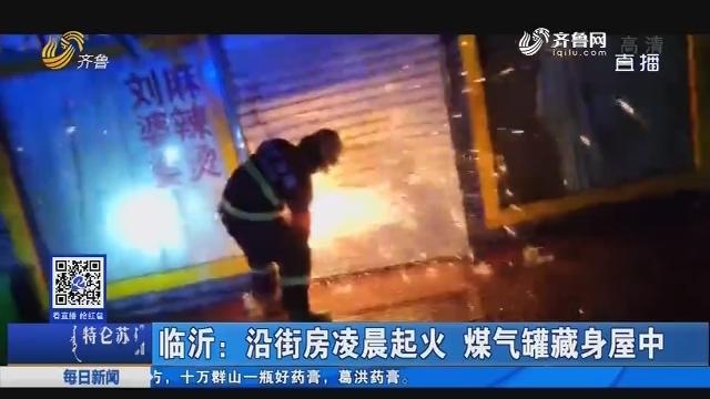 临沂:沿街房凌晨起火 煤气罐藏身屋中