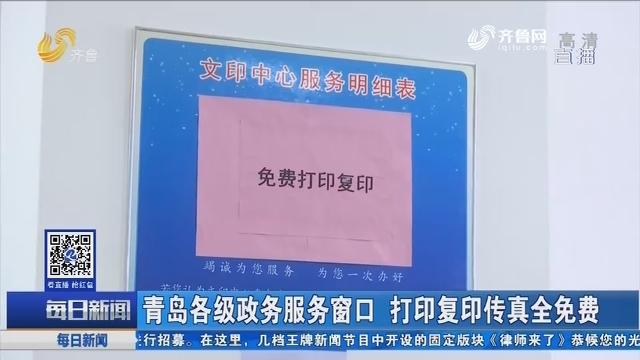 青岛各级政务服务窗口 打印复印传真全免费