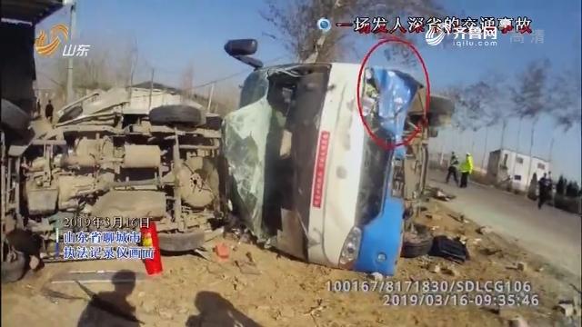 调查:一场发人深省的交通事故