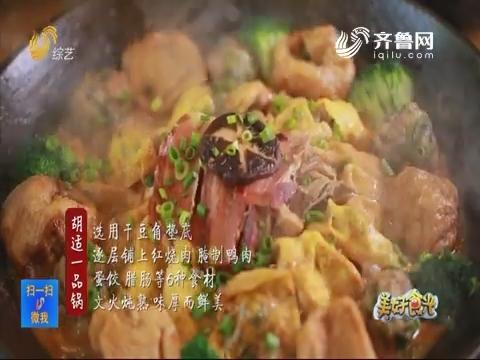 20190424《美好食光》:今日菜单 芥香虾球