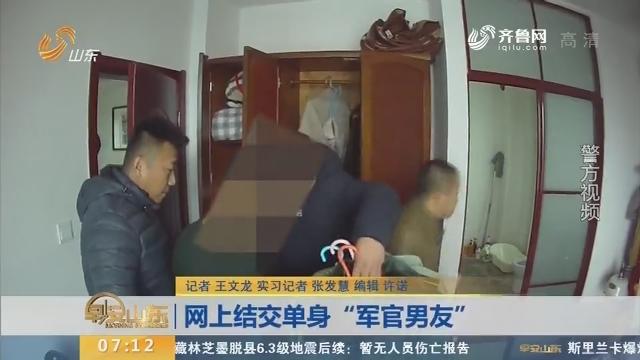 """【闪电新闻客户端】网上结交单身""""军官男友"""""""