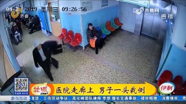 金乡:医院走廊上 男子一头栽倒