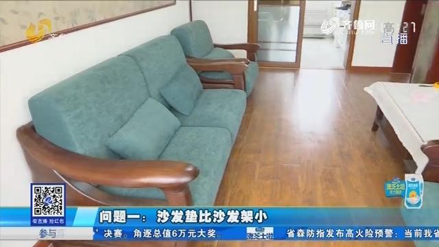 东营:两万元买沙发 到货实物与样品不一致