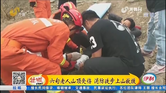 诸城:六旬老人山顶受伤 消防徒步上山救援