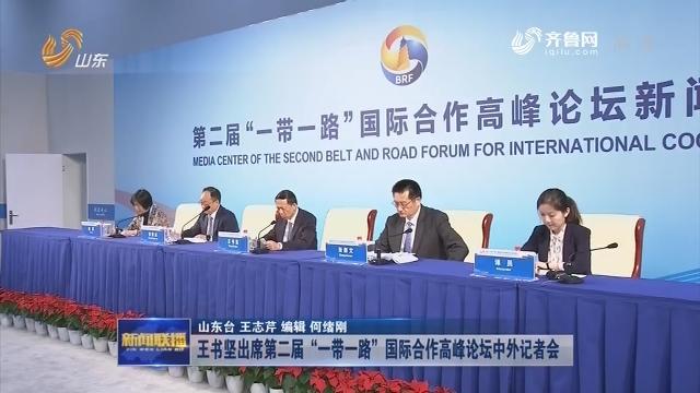 """王书坚出席第二届""""一带一路""""国际合作高峰论坛中外记者会"""