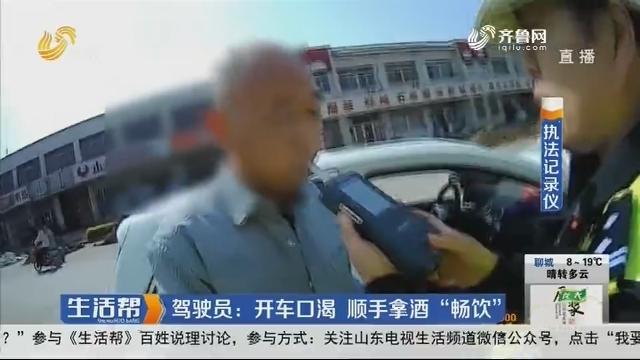 """淄博:路查遇""""酒仙"""" 边开车边喝酒"""