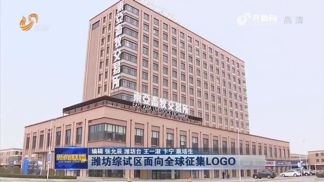 潍坊综试区面向全球征集LOGO