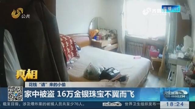 """【真相】花钱""""请""""来的小偷:家中被盗 16万金银珠宝不翼而飞"""