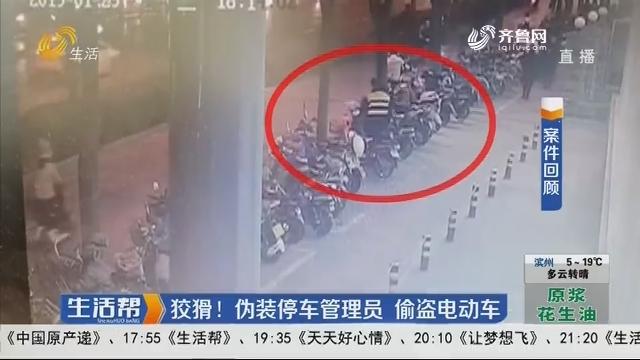 济南:狡猾!伪装停车管理员 偷盗电动车