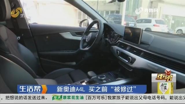 """【重磅】青岛:新奥迪A4L 买之前""""被修过"""""""