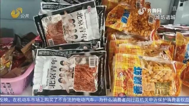 """五毛食品——【问政山东】学校周边""""五毛食品""""很常见 添加剂多达十几种学生吃了健康吗?"""