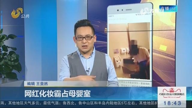 【新说法】网红化妆霸占母婴室