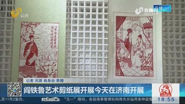 阎铁鲁艺术剪纸展开展4月25日在济南开展