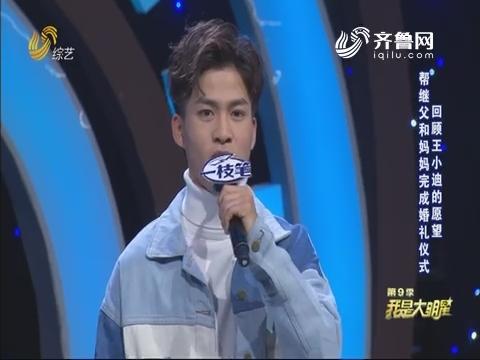 20190425《我是大明星》:回顾王小迪的愿望 帮继父和妈妈完成婚礼仪式