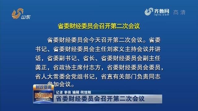 省委财经委员会召开第二次会议
