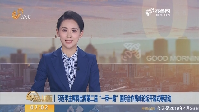 """习近平主席将出席第二届""""一带一路""""国际合作高峰论坛开幕式等活动"""