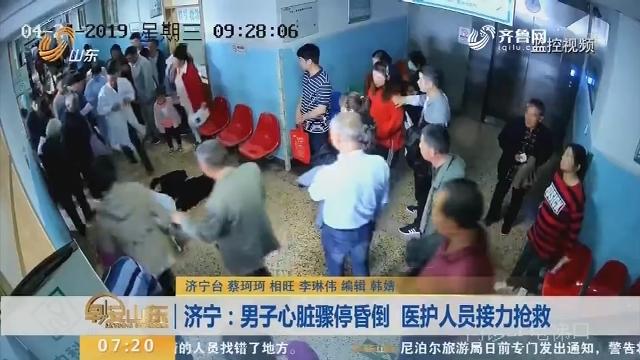 【闪电新闻排行榜】济宁:男子心脏骤停昏倒 医护人员接力抢救
