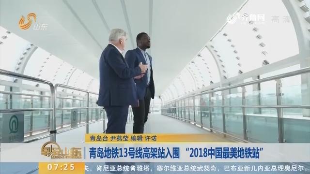 """青岛地铁13号线高架站入围 """"2018中国最美地铁站"""""""