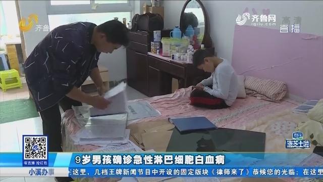 9岁男孩确诊急性淋巴细胞白血病