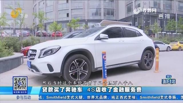 济南:贷款买了奔驰车 4S店收了金融服务费