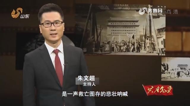 【微党课】青春奋斗·纪念五四运动100周年:永远的青春(上集)