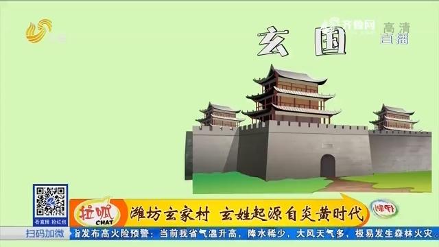 【文化故事之山东姓氏】潍坊玄家村 玄姓起源自炎黄时代