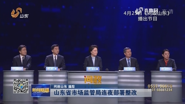 【问政山东 追踪】山东省市场监管局连夜部署整改