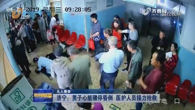 【凡人善举】济宁:男子心脏骤停昏倒 医护人员接力抢救