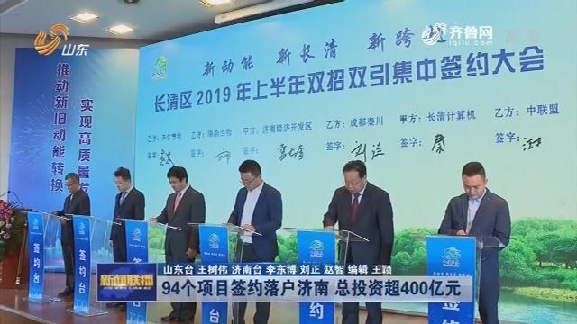 94个项目签约落户济南 总投资超400亿元