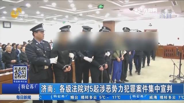 济南:各级法院对5起涉恶势力犯罪案件集中宣判