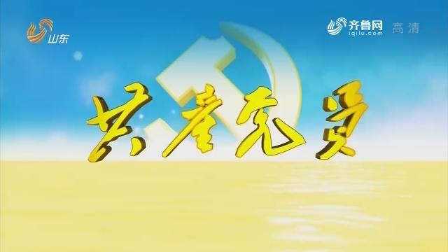 """20190426《共产党员》:林上斗——不当旅长当""""里长"""""""