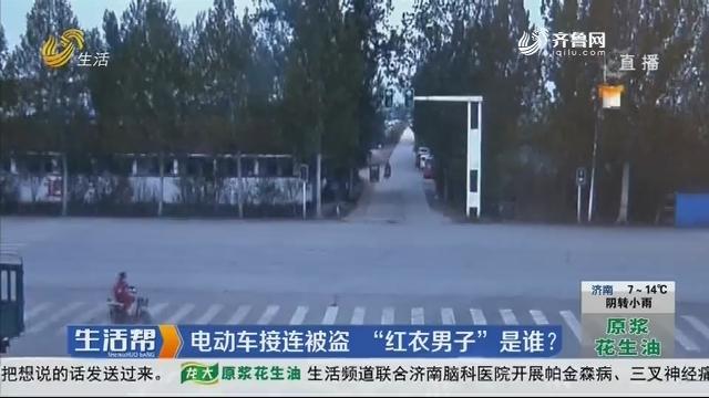 """济宁:电动车接连被盗 """"红衣男子""""是谁?"""