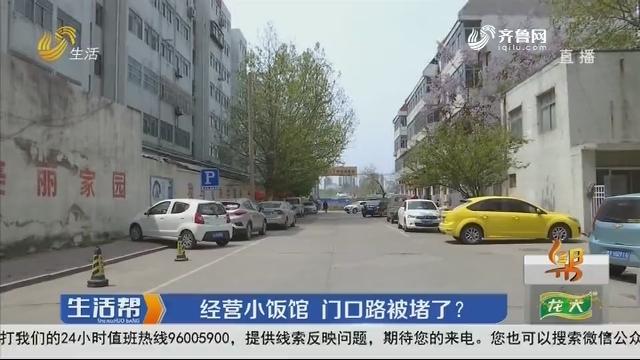 短信验证领58彩金:经营小饭馆 门口路被堵了?