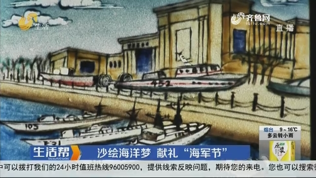 """青岛:沙绘海洋梦 献礼""""海军节"""""""