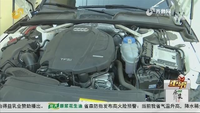 """【重磅】青岛:新奥迪""""被修过"""" 未告知车主"""