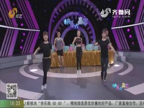 20190426《快乐大赢家》:青春飞扬组合激情健美操 燃爆全场