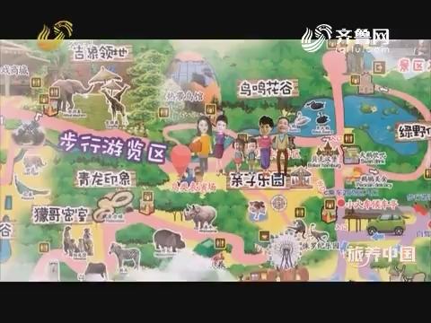 """20190426《旅养中国》:老顽童 辣妈 萌娃之步行游""""济野"""""""