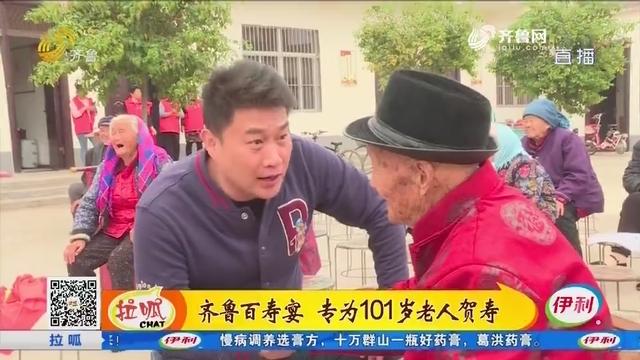 菏泽:齐鲁百寿宴 专为101岁老人贺寿