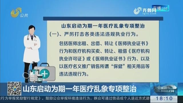 【直播问政 狠抓落实】山东启动为期一年医疗乱象专项整治