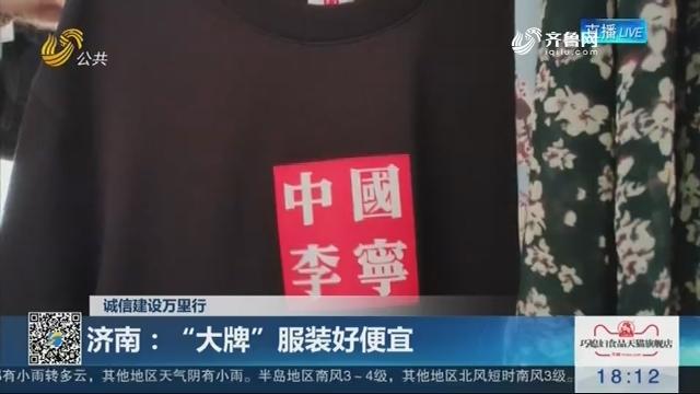 """【诚信建设万里行】济南:""""大牌""""服装好便宜"""