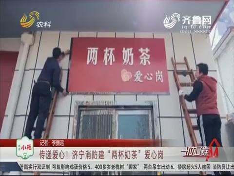 """传递爱心!济宁消防建""""两杯奶茶""""爱心岗"""