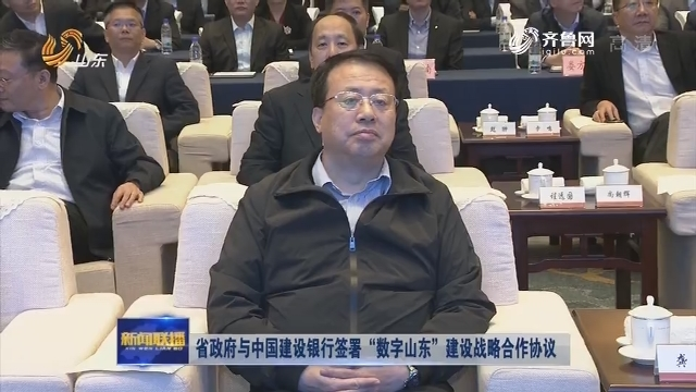 """省政府與中國建設銀行簽署""""數字山東""""建設戰略合作協議"""