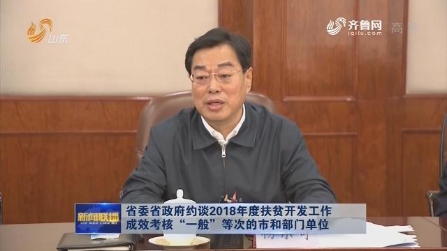 """省委省政府约谈2018年度扶贫开发工作成效考核""""一般""""等次的市和部门单位"""