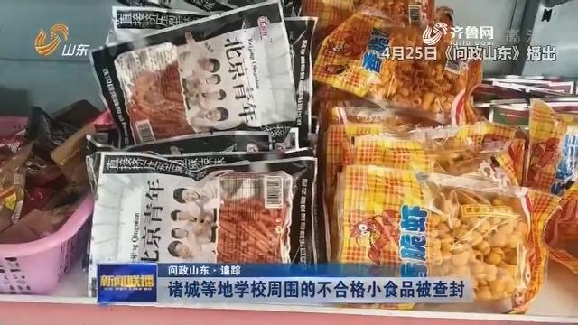 【问政山东·追踪】诸城等地学校周围的不合格小食品被查封