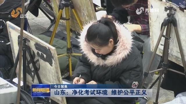 【今日聚焦】山东:净化考试环境 维护公平正义