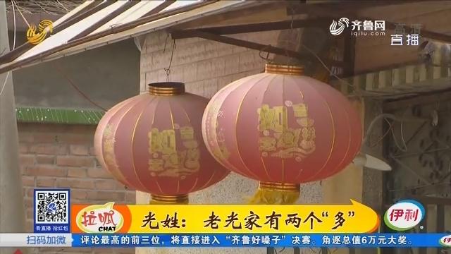 """【文化故事之山东姓氏】光姓:老光家有两个""""多"""""""