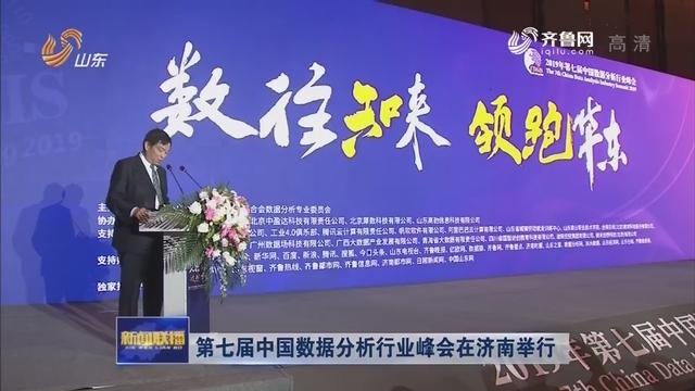 第七届中国数据分析行业峰会在济南举行
