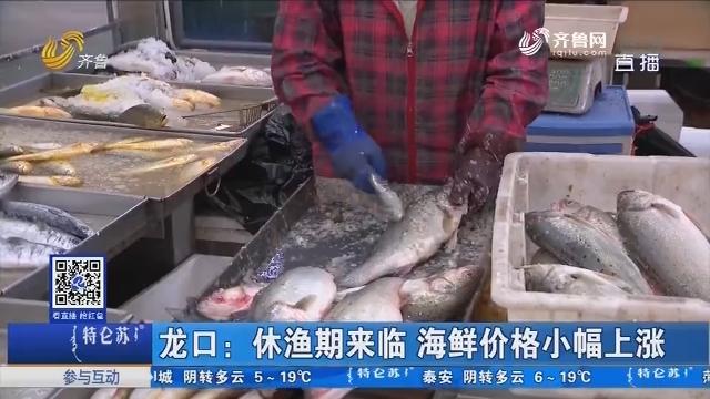 龙口:休渔期来临 海鲜价格小幅上涨